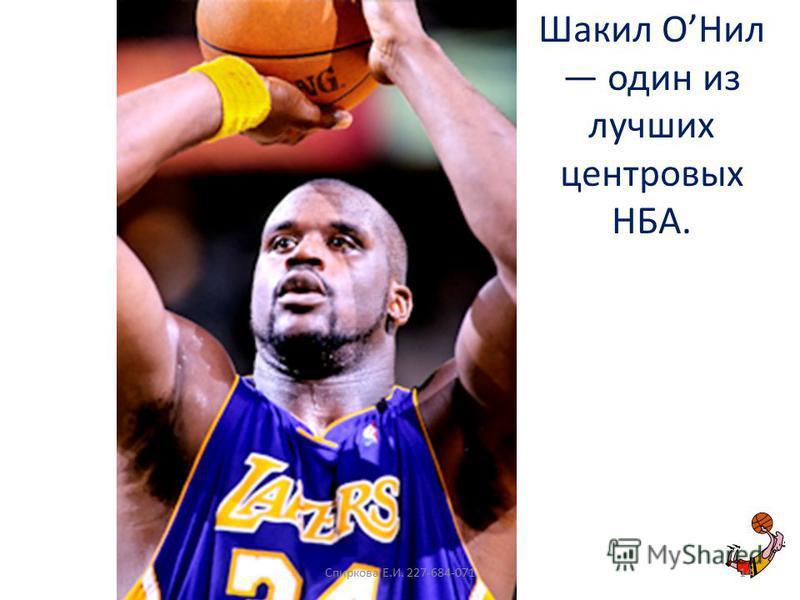 Шакил ОНил один из лучших центровых НБА. 14Спиркова Е.И. 227-684-071