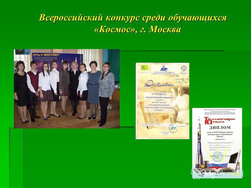 Всероссийский конкурс среди обучающихся «Космос», г. Москва