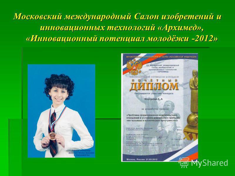 Московский международный Салон изобретений и инновационных технологий «Архимед», «Инновационный потенциал молодёжи -2012»