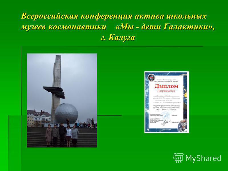 Всероссийская конференция актива школьных музеев космонавтики «Мы - дети Галактики», г. Калуга