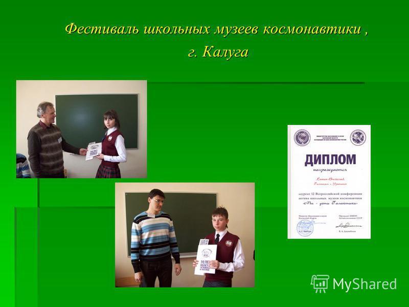 Фестиваль школьных музеев космонавтики, г. Калуга г. Калуга