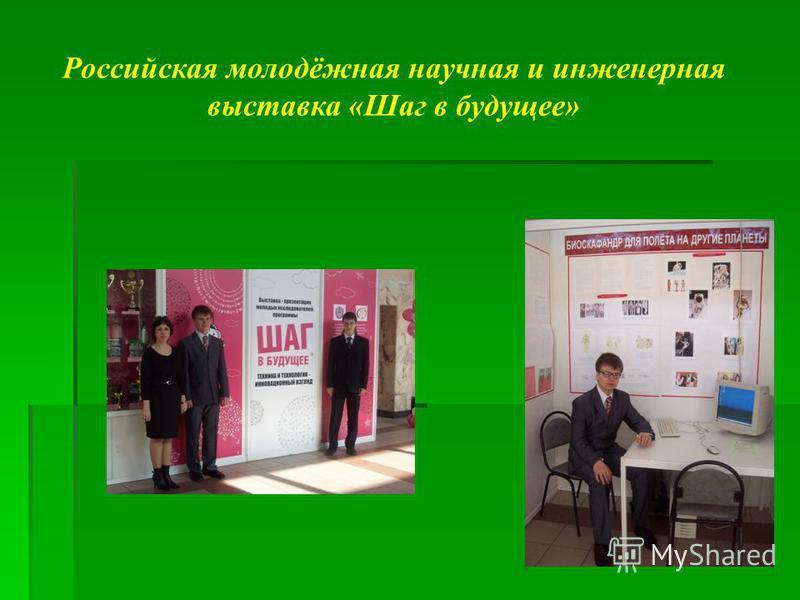 Российская молодёжная научная и инженерная выставка «Шаг в будущее»
