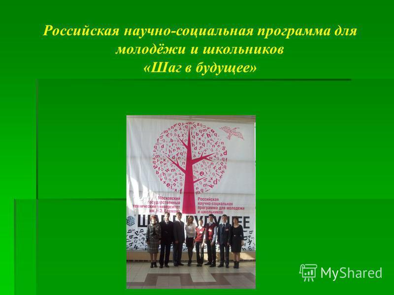 Российская научно-социальная программа для молодёжи и школьников «Шаг в будущее»