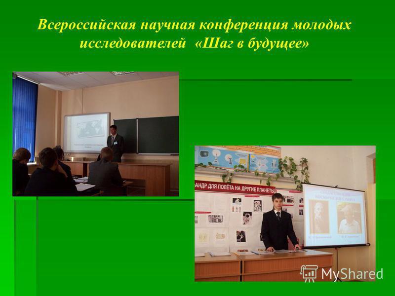 Всероссийская научная конференция молодых исследователей «Шаг в будущее»