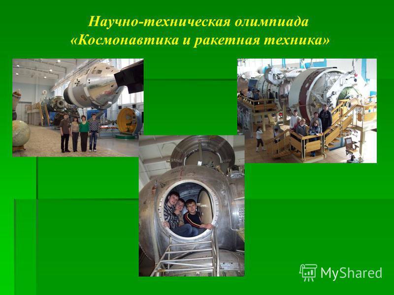 Научно-техническая олимпиада «Космонавтика и ракетная техника»