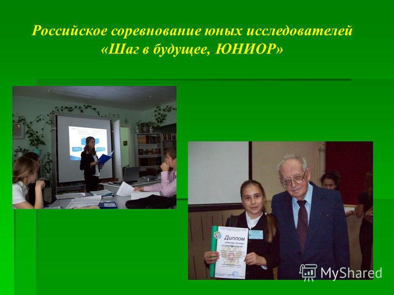 Российское соревнование юных исследователей «Шаг в будущее, ЮНИОР»