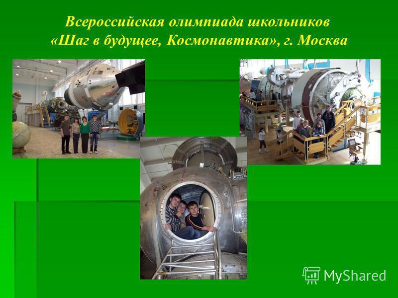 Всероссийская олимпиада школьников «Шаг в будущее, Космонавтика», г. Москва