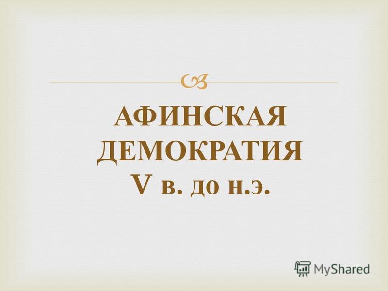 АФИНСКАЯ ДЕМОКРАТИЯ V в. до н. э.