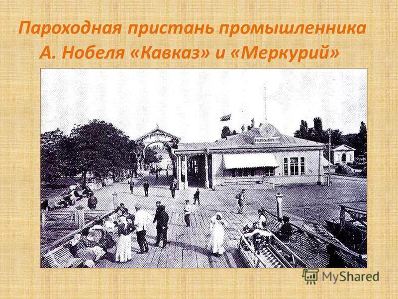 Пароходная пристань промышленника А. Нобеля «Кавказ» и «Меркурий»