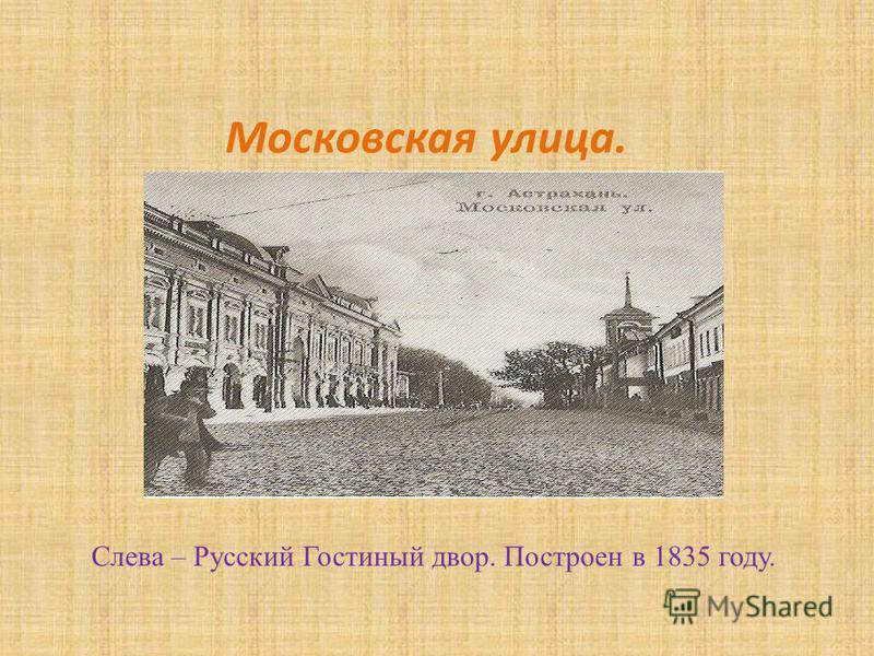 Слева – Русский Гостиный двор. Построен в 1835 году. Московская улица.