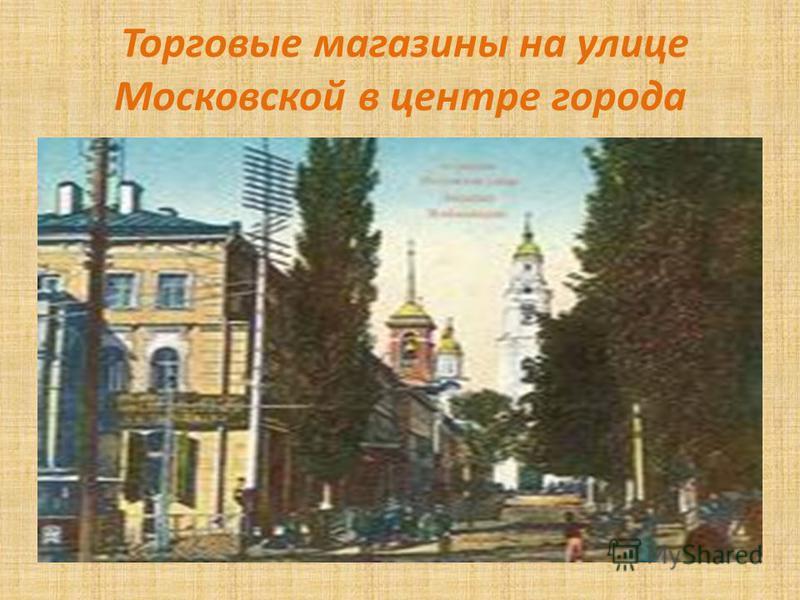 Торговые магазины на улице Московской в центре города