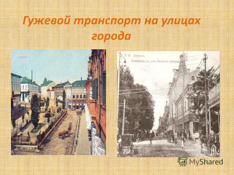 Гужевой транспорт на улицах города