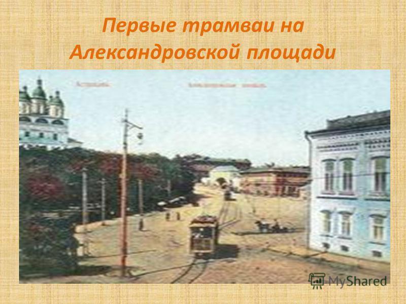 Первые трамваи на Александровской площади
