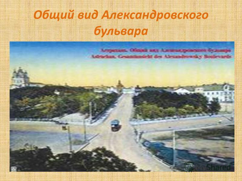 Общий вид Александровского бульвара