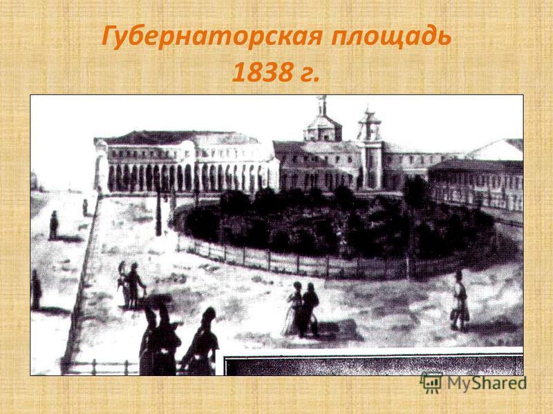 Губернаторская площадь 1838 г.