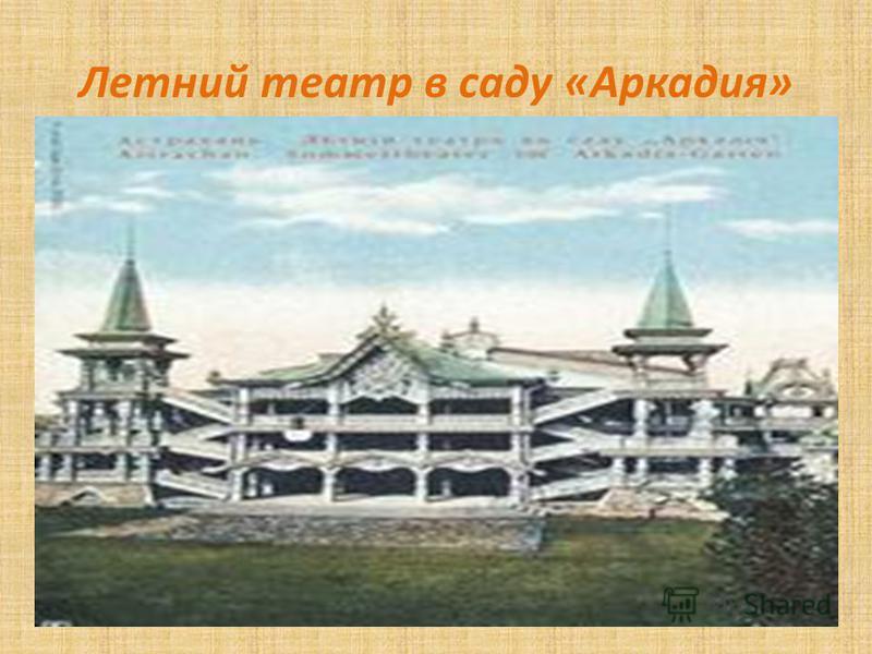 Летний театр в саду «Аркадия»