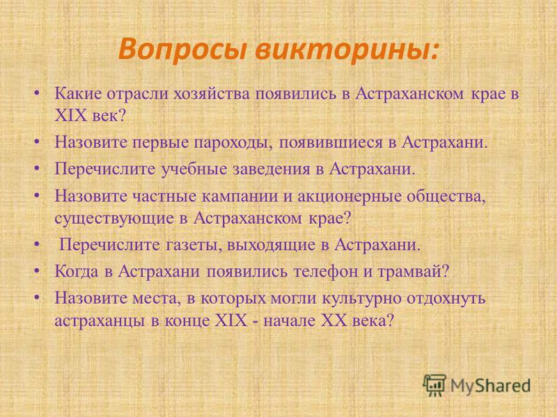 Вопросы викторины: Какие отрасли хозяйства появились в Астраханском крае в XIX век? Назовите первые пароходы, появившиеся в Астрахани. Перечислите учебные заведения в Астрахани. Назовите частные кампании и акционерные общества, существующие в Астраха