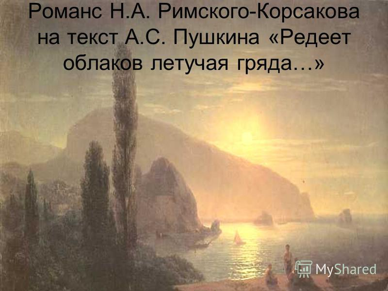 Романс Н.А. Римского-Корсакова на текст А.С. Пушкина «Редеет облаков летучая гряда…»