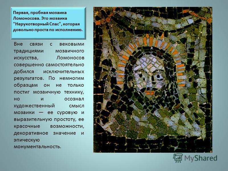 Первая, пробная мозаика Ломоносова. Это мозаика