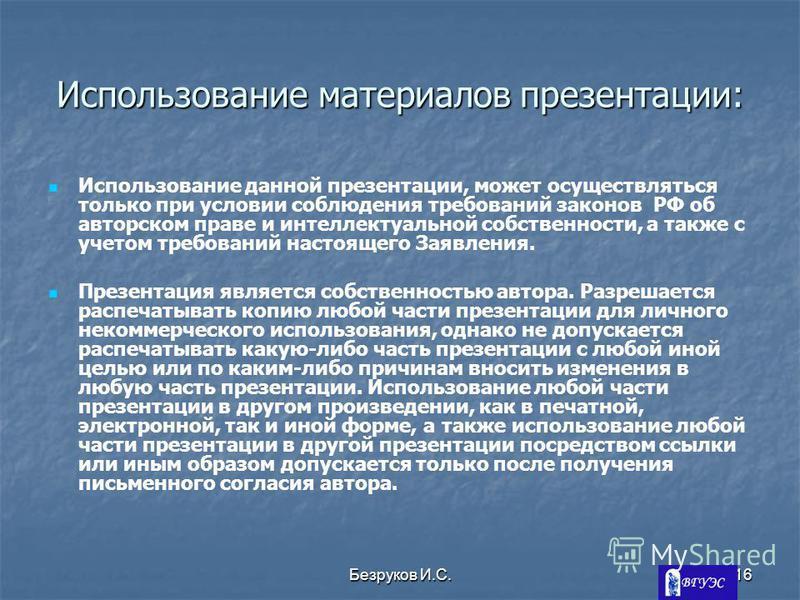 Безруков И.С.16 Использование материалов презентации: Использование данной презентации, может осуществляться только при условии соблюдения требований законов РФ об авторском праве и интеллектуальной собственности, а также с учетом требований настояще