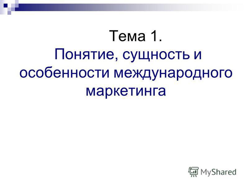 Тема 1. Понятие, сущность и особенности международного маркетинга