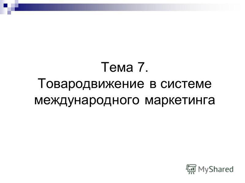Тема 7. Товародвижение в системе международного маркетинга