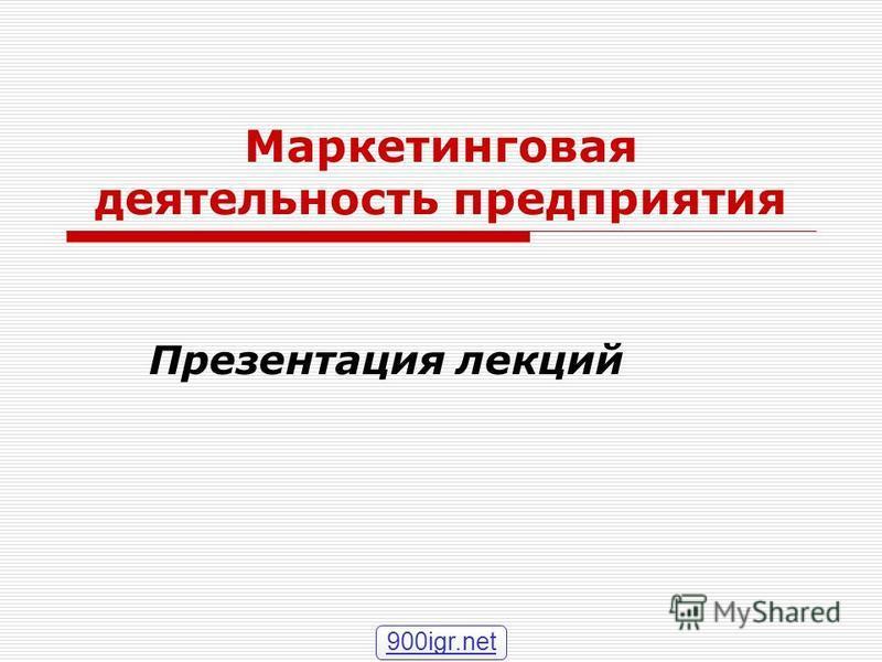 Маркетинговая деятельность предприятия Презентация лекций 900igr.net