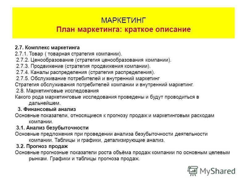 2.7. Комплекс маркетинга 2.7.1. Товар ( товарная стратегия компании). 2.7.2. Ценообразование (стратегия ценообразования компании). 2.7.3. Продвижение (стратегия продвижения компании). 2.7.4. Каналы распределения (стратегия распределения). 2.7.5. Обсл