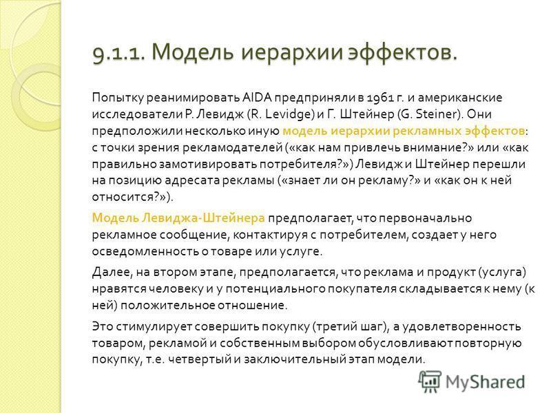 9.1.1. Модель ACCA/DAGMAR. Одной из самых простых модификаций А ID А является модель АССА, предложенная в 1961 г. Р. Колли (R. Colley). Главные отличия состоят лишь в легкой интерпретации промежуточных эффектов : вместо « интереса » (Interest) в АССА
