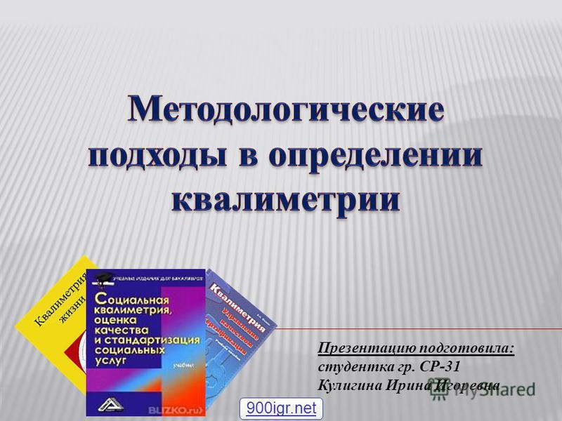 Презентацию подготовила: студентка гр. СР-31 Кулигина Ирина Игоревна 900igr.net