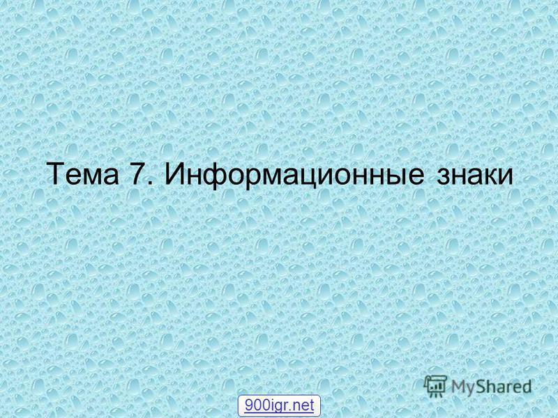 Тема 7. Информационные знаки 900igr.net