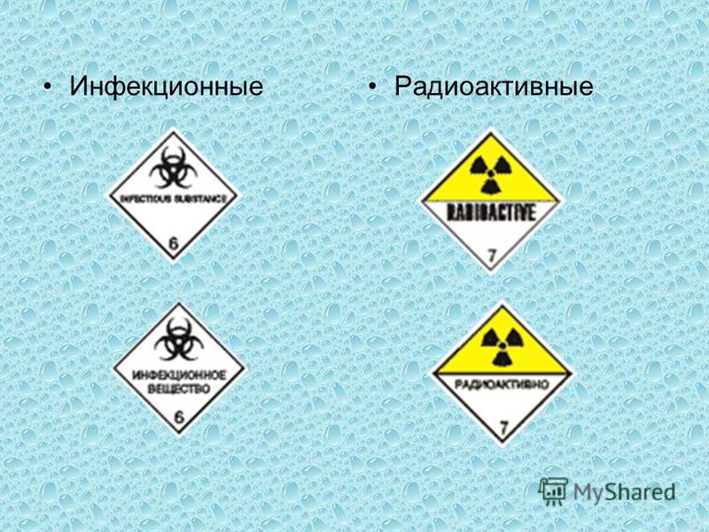 Инфекционные Радиоактивные
