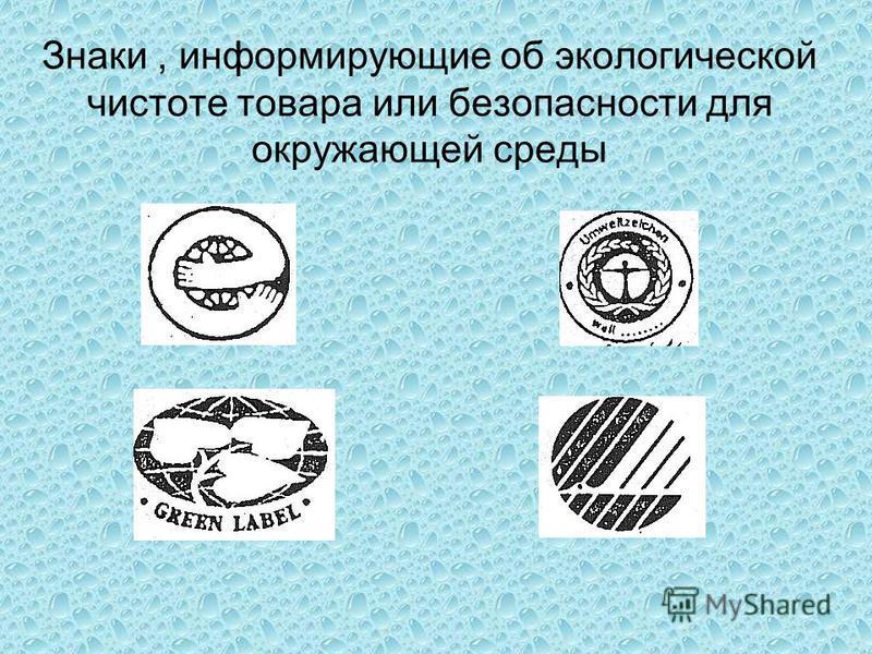 Знаки, информирующие об экологической чистоте товара или безопасности для окружающей среды