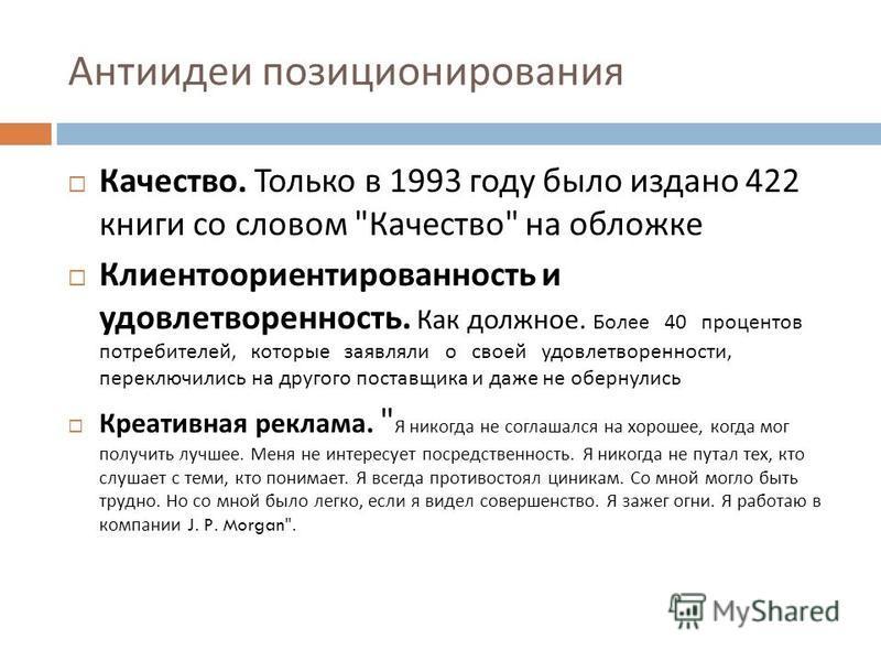 Антиидеи позиционирования Качество. Только в 1993 году было издано 422 книги со словом