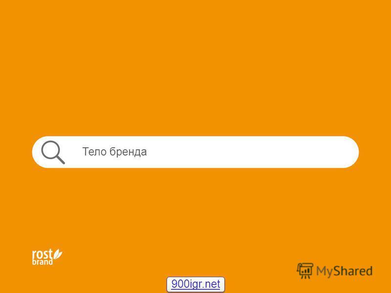 Тело бренда 900igr.net