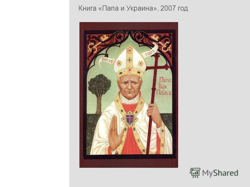 Книга «Папа и Украина», 2007 год