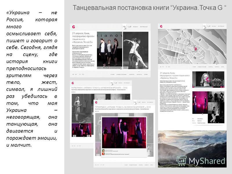 Танцевальная постановка книги Украина.Точка G «Украина – не Россия, которая много осмысливает себя, пишет и говорит о себе. Сегодня, глядя на сцену, где история книги преподносилась зрителям через тело, жест, символ, я лишний раз убедилась в том, что