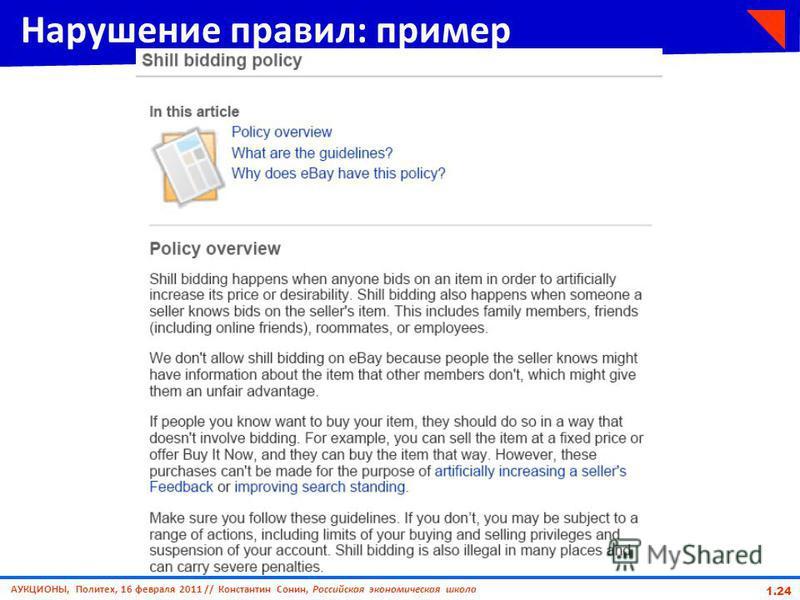 АУКЦИОНЫ, Политех, 16 февраля 2011 // Константин Сонин, Российская экономическая школа 1.24 Нарушение правил: пример