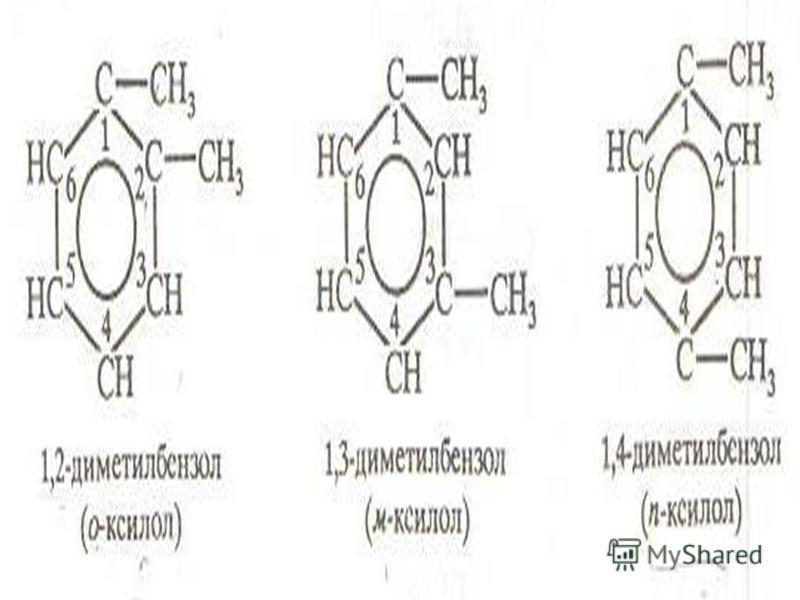 1,2-диметилбензола 1,3-диметилбензола 1,4-диметилбензола