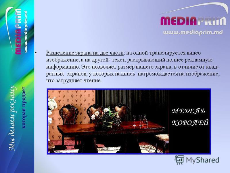 Разделение экрана на две части: на одной транслируется видео изображение, а на другой- текст, раскрывающий полнее рекламную информацию. Это позволяет размер нашего экрана, в отличие от квадратных экранов, у которых надпись нагромождается на изображен