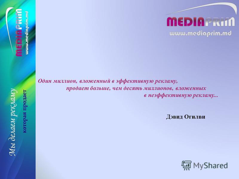 Один миллион, вложенный в эффективную рекламу, продает больше, чем десять миллионов, вложенных в неэффективную рекламу... Дэвид Огилви