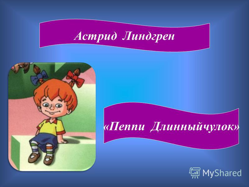 Астрид Линдгрен «Пеппи Длинныйчулок»