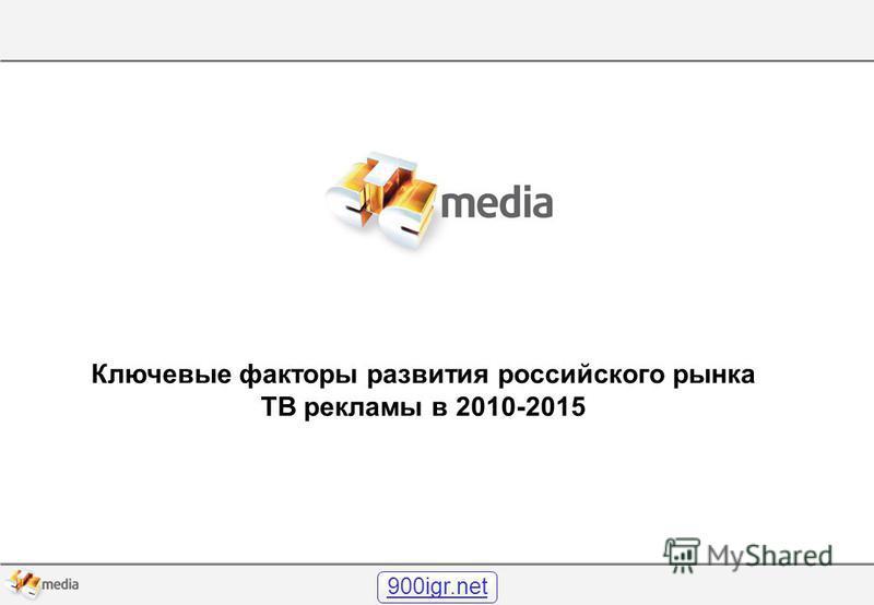 CONFIDENTIAL Ключевые факторы развития российского рынка ТВ рекламы в 2010-2015 900igr.net