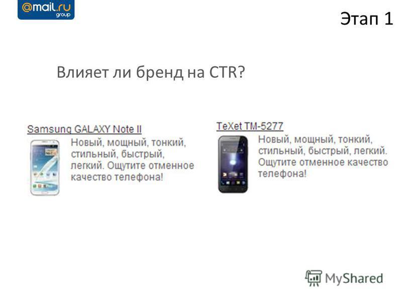 Влияет ли бренд на CTR? Этап 1