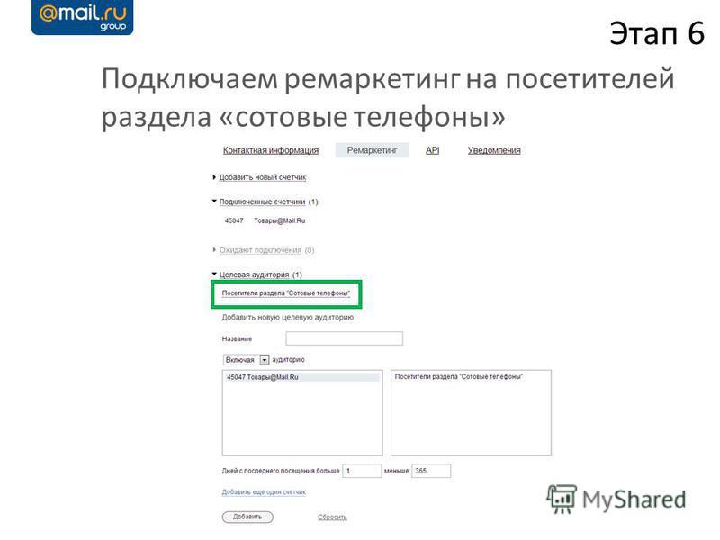 Подключаем ремаркетинг на посетителей раздела «сотовые телефоны» Этап 6