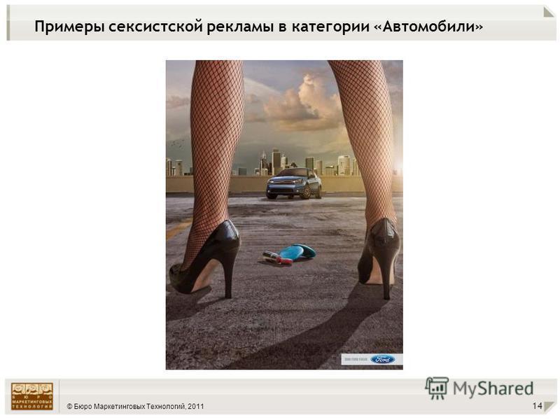 © Бюро Маркетинговых Технологий, 2011 14 Примеры сексистской рекламы в категории «Автомобили»
