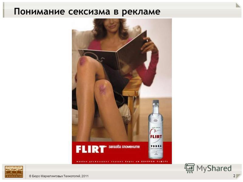 © Бюро Маркетинговых Технологий, 2011 2 Понимание сексизма в рекламе