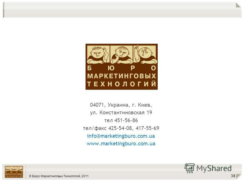 © Бюро Маркетинговых Технологий, 2011 38 04071, Украина, г. Киев, ул. Константиновская 19 тел 451-56-86 тел/факс 425-54-08, 417-55-69 info@marketingburo.com.ua www.marketingburo.com.ua