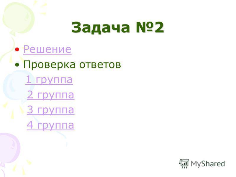 Задача 2 Решение Проверка ответов 1 группа 2 группа 3 группа 4 группа