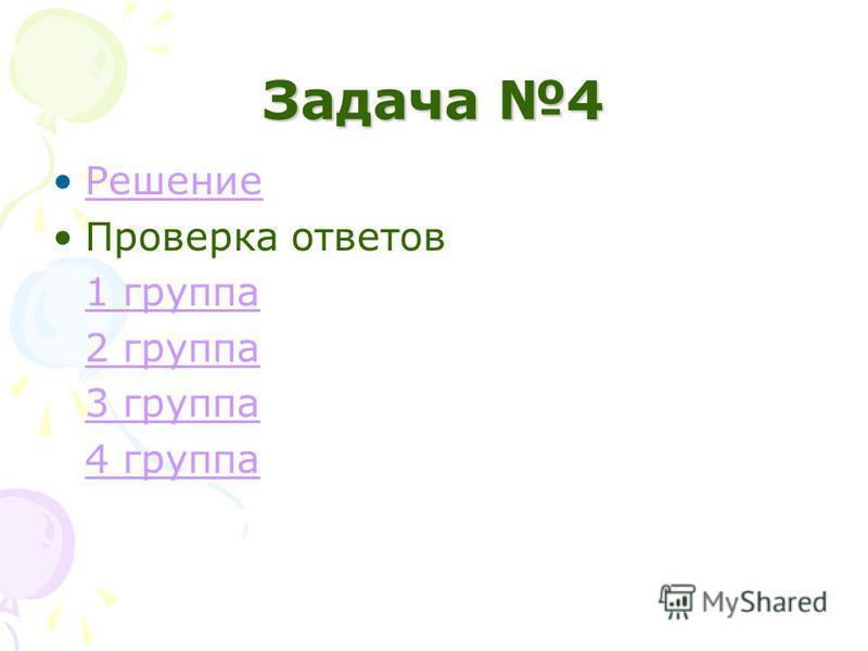 Задача 4 Решение Проверка ответов 1 группа 2 группа 3 группа 4 группа